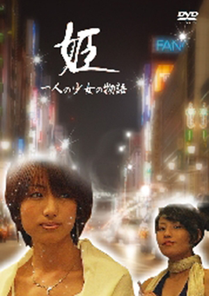 DVD of REIZ INTERNATIONAL